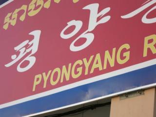 ジャカルタの北朝鮮レストランで働く素朴な美女たちの幸せとは