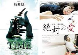 韓国映画「絶対の愛」