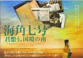 台湾映画『海角七号/君想う、国境の南』