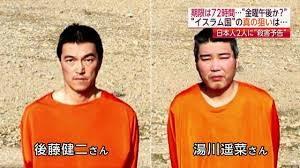 ISに人質となった後藤さんと湯川さん