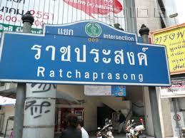 バンコク・ラチャプラソン交差点近くのホテル