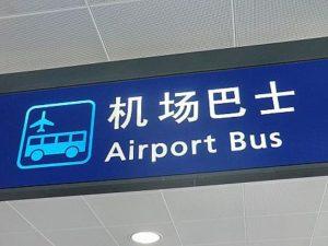 長距離バス (長途汽車)の看板と間違えないように!