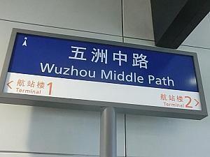 リニア、地下鉄に乗るならこの「五洲中路」を歩いて移動しましょう♡