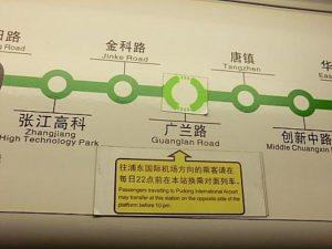 上海の「広蘭路」駅
