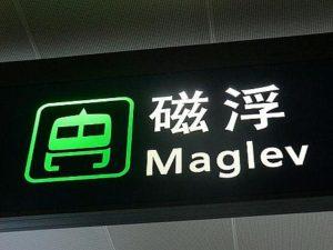 英語ではMaglev