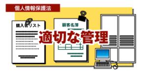 個人情報保護法で管理される大切なプライバシー