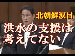 岸田外務大臣「人道支援はしない」