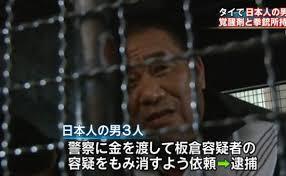 タイで犯罪者となり逮捕される日本人