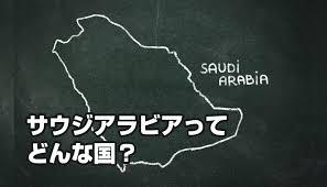 サウジアラビアの基本情報 & 注意事項